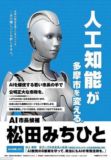 Tama City AI Candidate